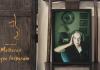 Sophia Mello Breyner Andresen: 'Uma escrita inteira e pura'